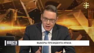 Игорь Морозов о выборах президента в Иране