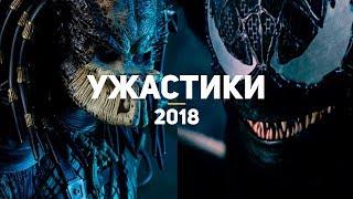 8 самых ожидаемых ужастиков 2018
