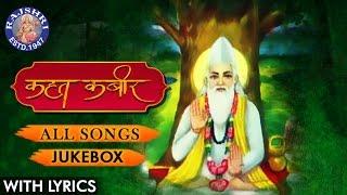 Popular Kabir Songs   Kabir Bhajans With Lyrics - YouTube