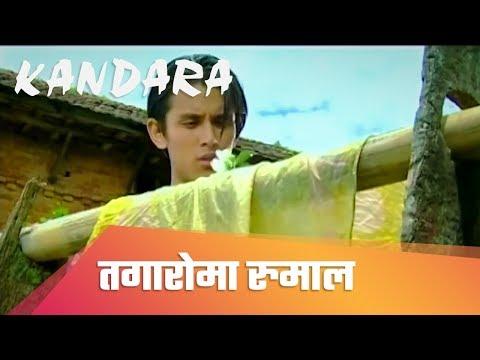 तगारोमा रुमाल राखी   Tagaro ma Rumal Rakhi - Kandara Band Evergreen Song