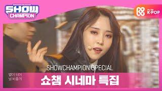 Show Champion EP376