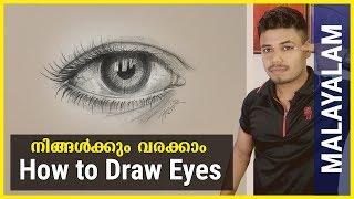 How To Draw Eyes - Easy Method | Malayalam Art Tutorial #13