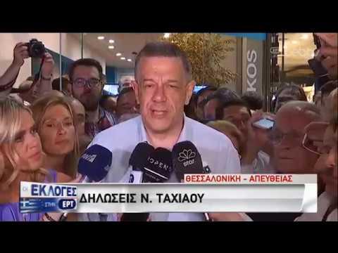 Την πεποίθηση ότι θα είναι δήμαρχος την επόμενη Κυριακή, εξέφρασε ο Ν. Ταχιάος | 26/05/2019 | ΕΡΤ