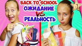 BACK TO SCHOOL 2018 ОЖИДАНИЕ VS РЕАЛЬНОСТЬ. Покупки и обзор школьной канцелярии. Снова в школу