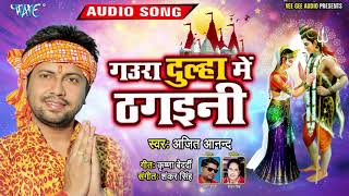 अजीत आनंद का जबरदस्त New बोलबम गीत 2019 - गउरा दुल्हा में ठगइनी - Bhojpuri Kanwar Songs 2019