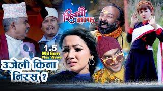 Risaani Maaf || नर्सिङ्गे आएपछि गोपिनाथ लाई तनाब II New Episode Nepali comedy serial