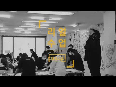[ 리 / 얼 / 수 / 업 ] 홍대 유니온의 리얼 수업 현장