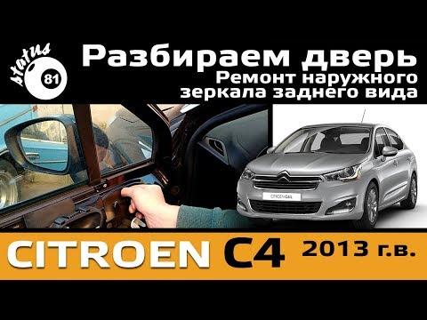 Снимаем обшивку двери Citroen C4 / Ремонт зеркала Ситроен С4 / Разбираем дверь