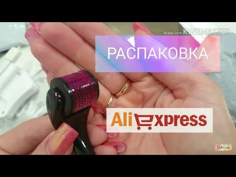 РАСПАКОВКА ПОСЫЛОК с AliExpress 📦 Нижнее бельё / Мезороллер