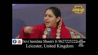 Jivan Ko Sundar Bnaye By Devi Hemlata Shastri Ji 9627225222