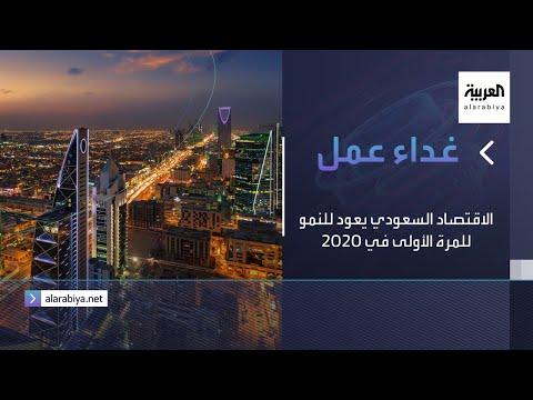 العرب اليوم - شاهد: الاقتصاد السعودي يعود للنمو من جديد للمرة الأولى في 2020