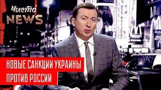 Политическая комедия: Ляшко и ребята | Новый ЧистоNews от 23.03.2019