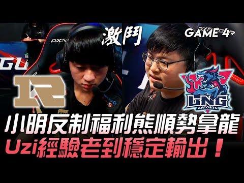 RNG vs LNG 小明反制福利熊順勢拿龍 Uzi經驗老到穩定輸出!Game 4