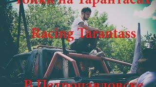 Гонки на тарантасах / Racing Tarantass 2k16