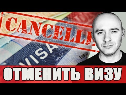 Как аннулировать польскую рабочую визу? / Как отменить визу?