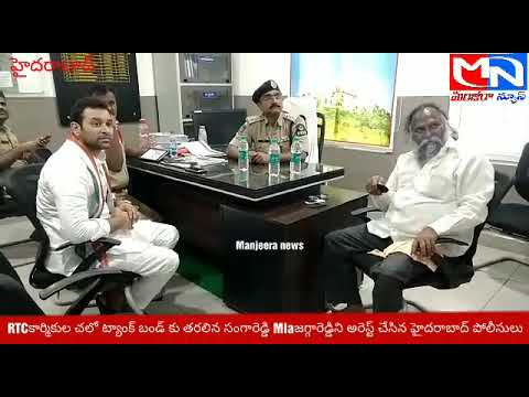 Manjeera news: RTCకార్మికుల చలో ట్యాంక్ బండ్ కు తరలిన Mlaజగ్గారెడ్డిని అరెస్ట్ చేసిన పోలీసులు