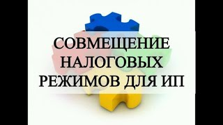 ИП на УСН и ЕНВД   Общая система налогообложения и ЕНВД   ЕНВД и УСН   Налоги ИП 2019   Патент