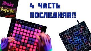 Топ 5 самых крутых песен сыгранных на Launchpad!!!!!!( 4 часть )