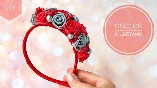 Ободок с цветами своими руками. Как сделать ободок. Ободок из фоамирана. DIY flower headband