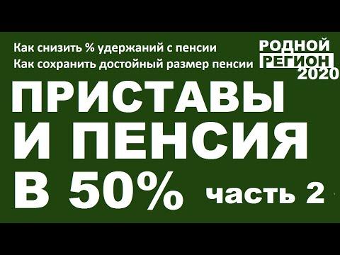 Пенсия. Незаконное удержание 50%.Заявление прокурору. ГОТОВИМ ИСК // РОДНОЙ РЕГИОН