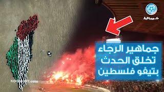 جماهير الرجاء تخلق الحدث بتيفو خاص لدعم الشعب الفلسطيني
