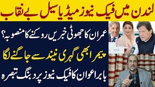 Imran Khan's Priority Number 1? عمران خان اب کیا کرنے والے ہیں