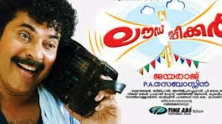 Loudspeaker Malayalam Movie Song- Alliyambal, Vijay Yesudas