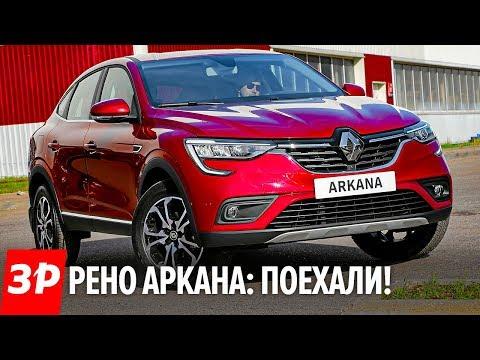 Фото к видео: Рено Аркана круче Дастера! Первый живой обзор / Renault Arkana first drive 2019