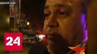 Краснодарский судья-скандалист Крикоров подал в отставку - Россия 24