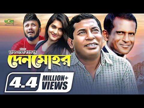 Download Denmohor | Drama Serial | All Episodes | ft Mosharraf Karim | Mithila | Mishu Sabbir | Hasan Masood HD Mp4 3GP Video and MP3