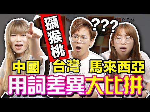 臺灣、中國、馬來西亞 不同用詞PK!