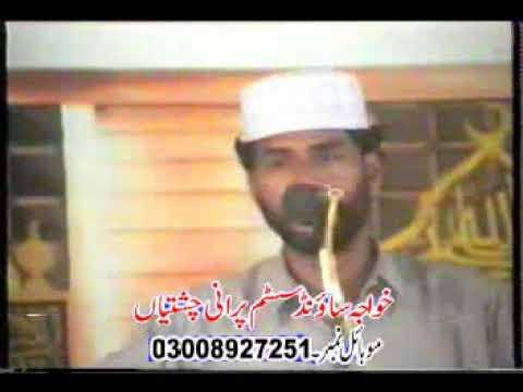 Kalaam Miyan Mohammad Bakhsh