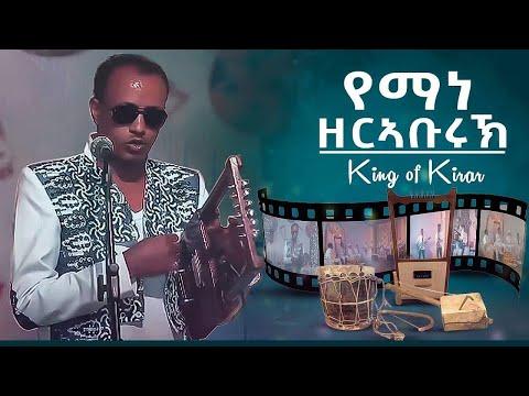 ጓይላ ምስ ባህላዊ ውርሻታትና 2021-Eritrean hot guayla Artist- Breaki, Tesfay, Yemane, Amanuel- 2021