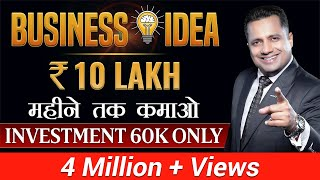 10 Lakh महीने तक कमाओ | Low Investment | Business Idea | Dr Vivek Bindra | IBC