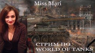 Милая девушка играет на своих любимых танках))