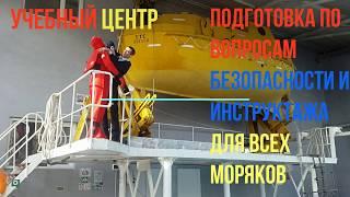 Подготовка по вопросам безопасности и инструктажа для всех моряков#3