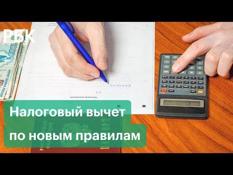 Как получить налоговый вычет по новым правилам 2021. Инструкция
