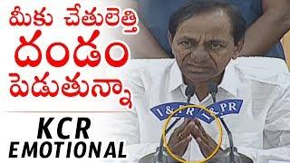 MUST WATCH : CM KCR Gets Emotional On Present Issue | KCR Press Meet | Political Qube