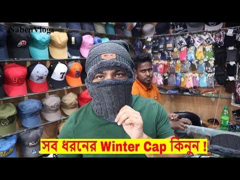 d93cdda54b8 Biggest Winter CAP Market Dhaka New Market 🧢 Aashiqui Jon kabir Cap 🔥  Best Quality