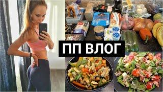 ПП ВЛОГ Дневник Питания ???? МОЯ ПРОДУКТОВАЯ КОРЗИНА на ПП ???? Закупка продуктов правильного питания
