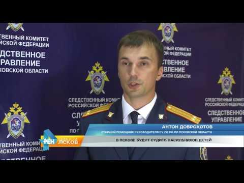 Новости Псков 05.07.2016 # Суды над насильниками