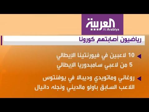 العرب اليوم - شاهد: أبرز الرياضيين في كرة القدم الذين أصيبوا بالـ