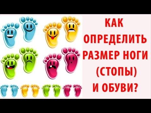 ДЕТСКАЯ ОБУВЬ. Как определить размер ноги ребенка (стопы)? Как определить размер обуви ребенка? 1 Ч.
