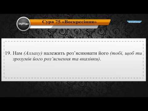 Читання сури 075 Аль-Кийама (Воскресіння) з перекладом смислів на українську мову (аз-Захрані)
