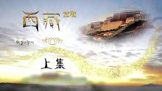 """《西藏发现》上集 另类""""地图""""   CCTV纪录"""