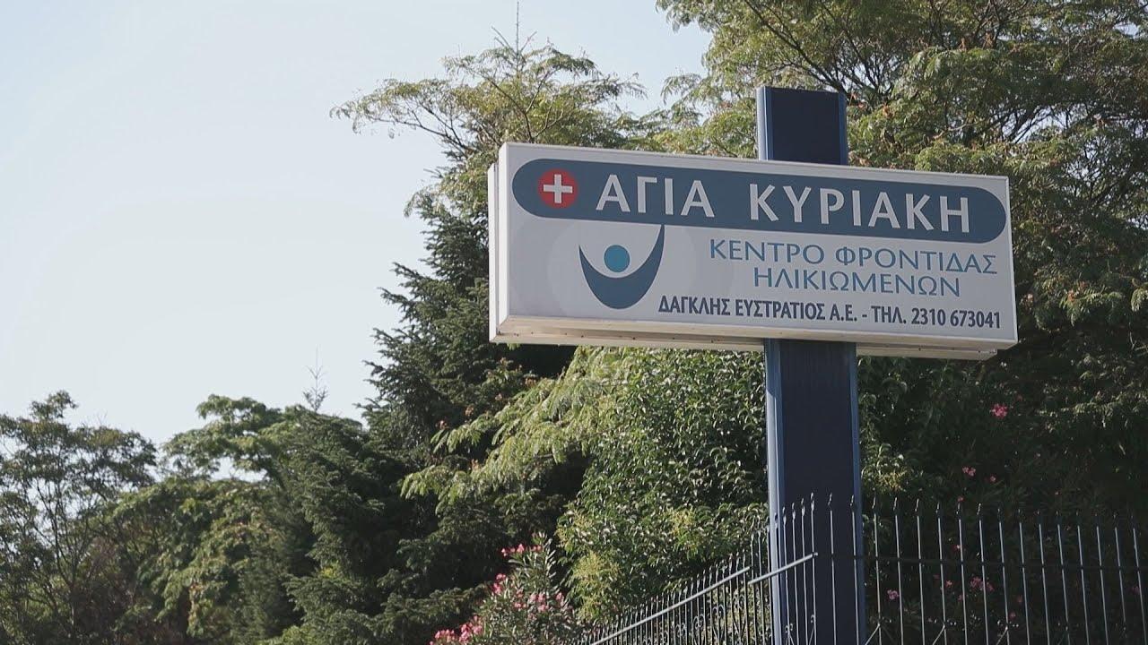 Στη Θεσσαλονίκη ο Τσιόδρας – Δεκάδες κρούσματα Covid-19 σε οίκο ευγηρίας