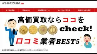 買取プレミアム.comの評価|記念硬貨買取価格.com