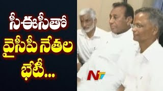YSRCP Leaders To Meet CEC Today || YCP To Complaint On TDP