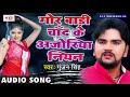 2017 का सबसे हिट गाना - Gunjan Singh - गोर बाड़ी चाँद के अजोरिया नियन - Hit Bhojpuri Song 2017