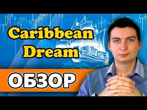 Caribbean dream Обзор проекта и мой вклад в 25 USD под 170 %